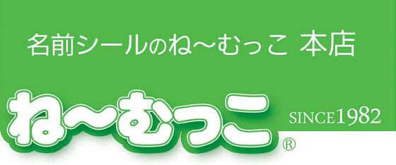 名前シールのね~むっこ(本店)
